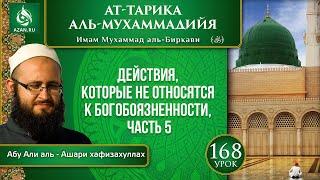 «Ат-Тарика аль-Мухаммадийя». Урок 168. Действия, которые не относятся к богобоязненности, часть 5