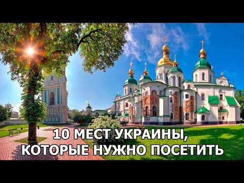 10 МЕСТ УКРАИНЫ,