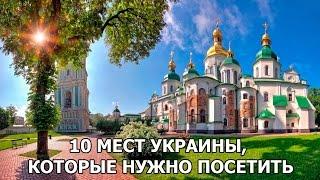10 МЕСТ УКРАИНЫ, КОТОРЫЕ НУЖНО ПОСЕТИТЬ(10 мест Украины, которые нужно посетить каждому --------------------------------------------------------------------------------- Правила новог..., 2016-01-08T20:35:48.000Z)