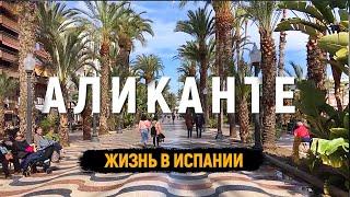 Испания. Жизнь в Аликанте. Недвижимость в Аликанте
