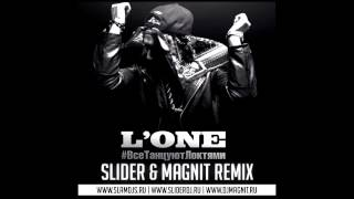 L'One - Все Танцуют Локтями (Slider & Magnit Remix) :: www.slamdjs.ru