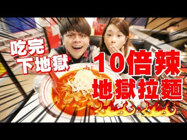 挑戰日本10倍辣拉麵!吃完下地獄!【蔡阿嘎Life】