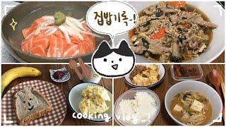 집밥기록 / 연어덮밥 만들기, 쌀쌀한 날씨엔 된장찌개,…