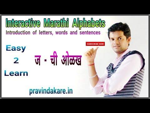 E - Learning :  Interactive Marathi Alphabet - Ja   ज - ची ओळख   अक्षर,शब्द व वाक्य ओळख