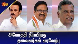 உச்சநீதிமன்ற தீர்ப்புக்கு அரசியல் கட்சி தலைவர்கள் வரவேற்பு    Tamil News   Today News   Sun News