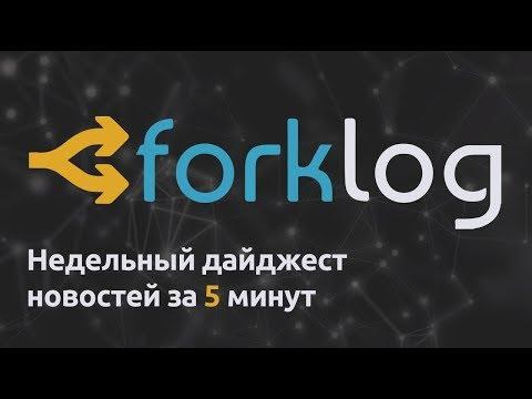 КриптоПАНОРАМА 25 февраля - 4 марта