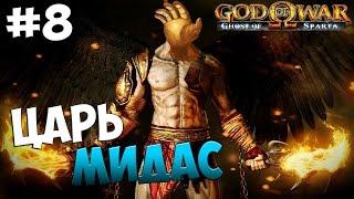 God of War: Ghost of Sparta HD. Серия 8 [Горы золота и один труп]