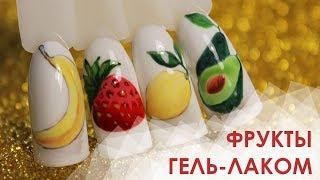 ФРУКТЫ гель-лаками. Клубника и банан. Дизайн ногтей с фруктами.