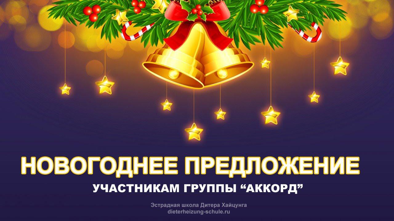 Предложение по новогодним открытками