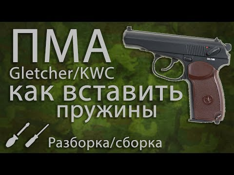 Полная разборка/сборка пмА от Gletcher/KWC