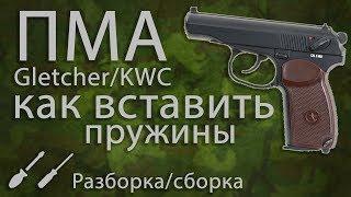 Gletcher/KWC PMA dan to'liq disassembly/Assambleyasi