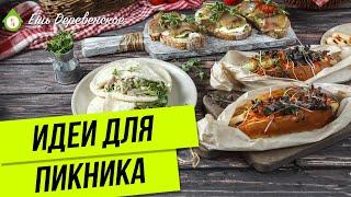 РЕЦЕПТЫ ДЛЯ ПИКНИКА С КРАСИВОЙ ПОДАЧЕЙ / Готовим легкие и вкусные перекусы!