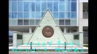 栃木県立宇都宮工業高等学校 新校歌 『無限大』