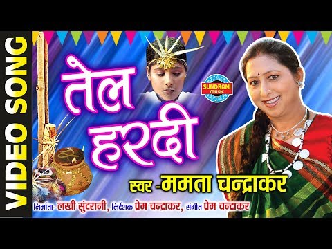TEL HARDI - TARI HARI NANI WO DEV - Mamta Chandrakar - Maur - CG Song - Bihav Geet - Folk Song