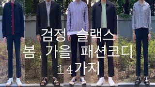 검정 슬랙스(엘무드 슬랙스)로 봄,가을 남자 패션 코디…