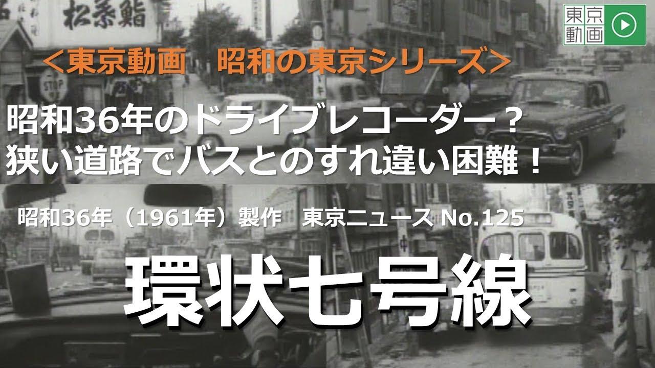 昭和の東京シリーズ 第5回 車載カメラが捉えた昭和の東京 環状七号線 ...