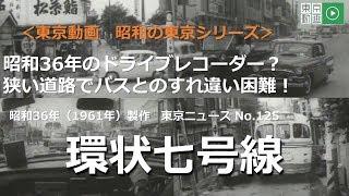 車載カメラが捉えた昭和の東京 環状七号線(昭和36年(1961年)制作)
