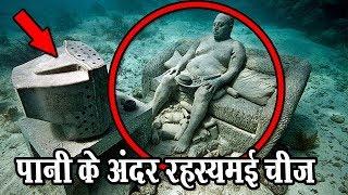 पानी के अंदर से मिला रहस्यमई चीज़ | amazing discoveries underwater | रहस्यमई समुद्र | Kworld TV