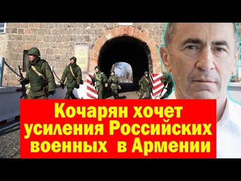 Кочарян хочет усиления Российских военных в Армении