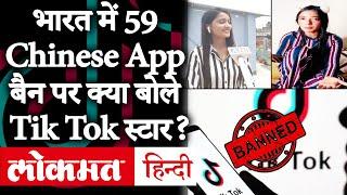 59 Chinese Apps Ban: India में 59 चीनी App बैन, Tik Tok स्टार ने दिये Reaction   India-China Tension