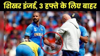 ICC World Cup 2019: Injured Shikhar Dhawan ruled out of WC for 3 weeks