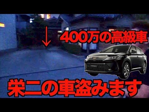 桐崎栄二の高級車盗んでみたらガチ発狂