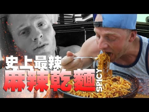 Worlds Spiciest Noodle Challenge   WE CRIED!  // Taiwan Spicy King Mala Noodles VLOG #239