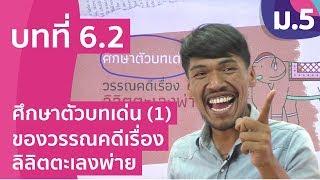 วิชาภาษาไทย ชั้น ม.5 เรื่อง ศึกษาตัวบทเด่นของวรรณคดี เรื่อง ลิลิตตะเลงพ่าย (1)