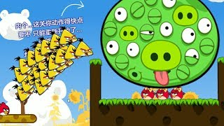 Angry Birds Cannon 3 - OVERDRIVE BLAST THE GIANT 100 EYES PIGS WITH MAXIMUM CHUCK!