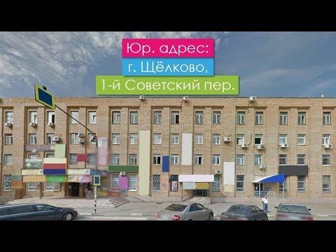 Юридический адрес: Московская область, Щелково, 1-й Советский пер.
