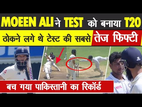 Moeen Ali 43 (18) vs India missed fastest test fifty world Record of Misbah Ul Haq