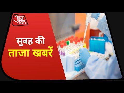 Hindi News Live: Coronavirus । PM Modi Meeting । सुबह की ताजा खबरें। News Update I Nov 24, 2020