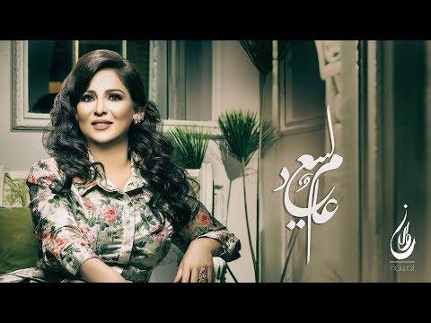 نوال الكويتيه - عام سعيد (حصرياً) | 2017