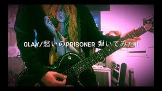 11/14発売 GLAYの『愁いのPrisoner』をギターで弾いてみました。 GLAYの...