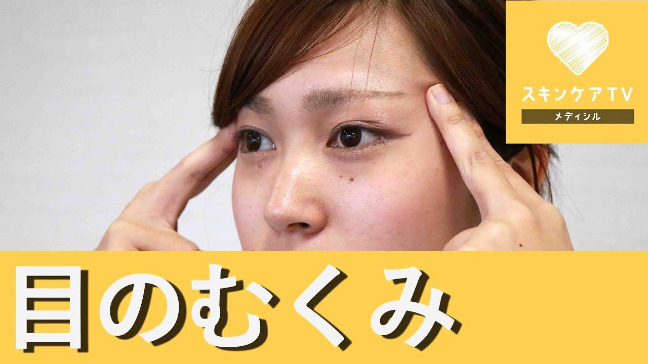 目のむくみ 治し方