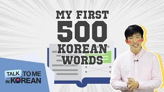 My First 500 Korean Words (New Vocabulary Book) - Pre-order Now!