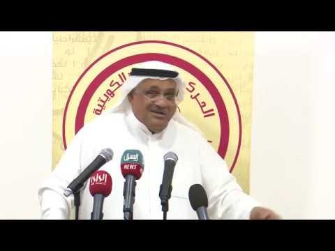 ندوة الحركة التقدمية الكويتية: - قراءة سياسية للوضع الملتبس -  - 12:55-2018 / 12 / 6