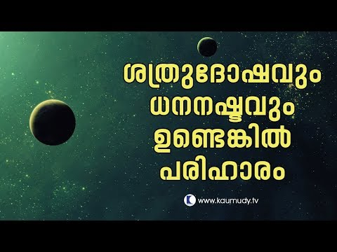 Shatru dosha and Financial loss | Jyothisham | Devamrutham