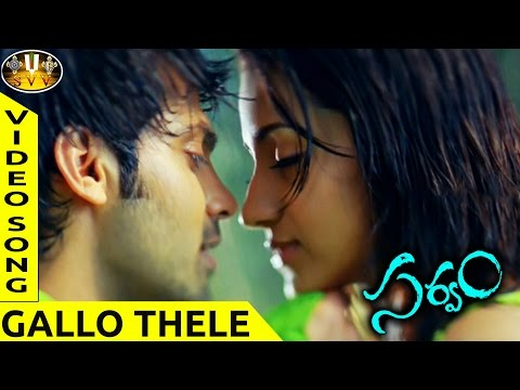 Gallo Thele Video Song || Sarvam Telugu Movie || Arya, Trisha || Sri Venkateswara Video Songs