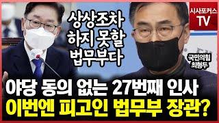 """최형두 """"'피고인 법무장관' 강…"""