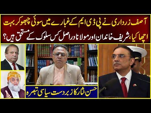 Hassan Nisar: شریف خاندان اور مولانا  دراصل کس سلوک کے مستحق ہیں؟ حسن نثار کا زبردست سیاسی تبصرہ