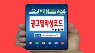 스마트폰 광고차단및 악성코드 제거방법(휴대폰에 나도 모…
