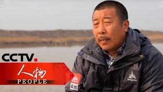 《人物》 20190725 为候鸟开辟生命驿站 田志伟  CCTV科教