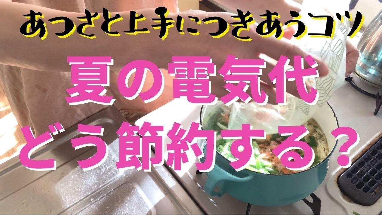 【夏の節約術】暑さと電気代に負けるな!自分!