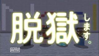 【マイクラ】堅牢な刑務所から逃げ出す物語 【1日目】