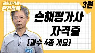 [완전정복 200703] 손해평가사 자격증 3강