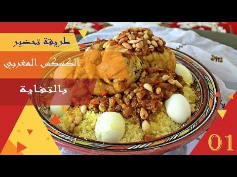 طريقة-تحضير-الكسكس-المغربي-بالتفاية---how-to-prepare-moroccan-couscous