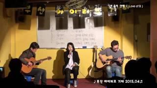 부산아이러브기타 을의연애 love of b 아이유 iu 201504