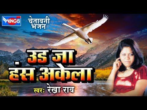 उड़ जा हंस अकेला |  सुपरहिट चेतावनी भजन | Udja Hans Akela  | Popular Chetawani Bhajan