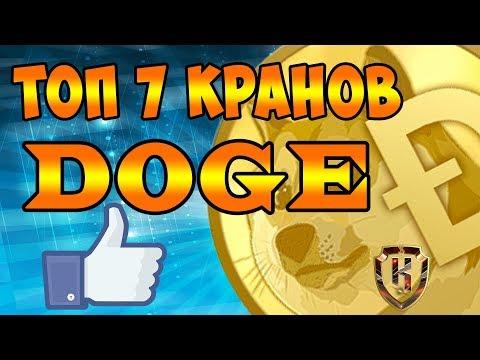 👍Топ 7 кранов доджикоин! Криптовалюта догикоин (doge)! Лучшие догикоин краны!🚀